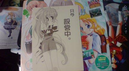 水月 悠さんの同人誌の他、 『クローバーハーツ』『初音のないしょ!』『MOON.』のチラシと、マクドのDC『Air』ペーパー。