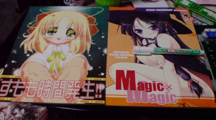 『はぴねす』小雪さんえち本『Magic×Magic』と 昨年夏コミで手にした『すもも時間発生!』 写真には修正ペンを施してます(ペンです)